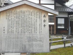 高台寺の案内板