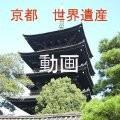 【世界遺産動画】 仁和寺
