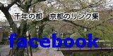 facebook 千年の都 京都のリンク集