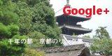 Google+ 千年の都 京都のリンク集