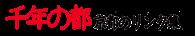 千年の都 京都のリンク集